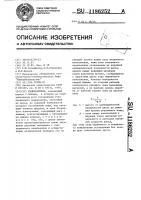 Патент 1186252 Измельчитель