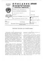Патент 189600 Смеситель сигналов для сейсмостанций