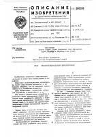 Патент 500599 Экспоненциальный звукопровод