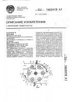 Патент 1662418 Измельчитель кормов