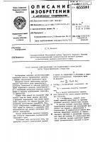 Патент 655581 Способ определения составляющей тормозного пути транспортного средства