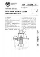 Патент 1323764 Пневматический насос замещения