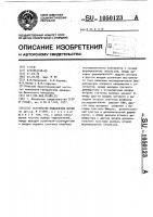 Патент 1050123 Устройство подавления шумов