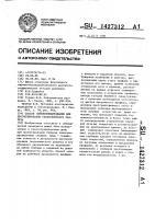 Патент 1427312 Способ сейсмозондирования для прогнозирования геологического разреза