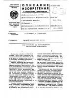 Патент 620553 Устройство для бестраншейного изготовления трубопровода