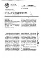 Патент 1714438 Способ определения зернистости твердых сплавов