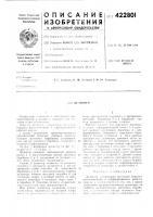 Патент 422801 Патент ссср  422801