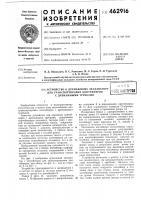 Патент 462916 Устройство к дренажному экскаватору для транспортировки контейнеров с дренажными трубками
