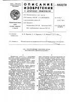 Патент 883270 Землеройный рабочий орган экскаватора-дреноукладчика