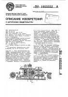 Патент 1055552 Стан периодической прокатки