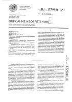 Патент 1779946 Способ поверки турбинных счетчиков