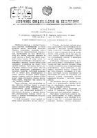 Патент 45963 Способ освобождения от помех
