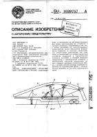 Патент 1039757 Транспортное средство для перевозки грузов