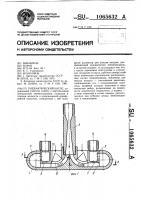Патент 1065632 Пневматический насос