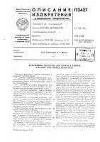 Патент 172427 Патент ссср  172427