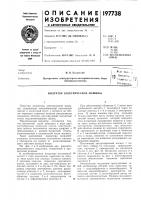 Патент 197738 Индуктор электрической машины