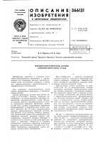 Патент 366121 5иепио'-'11иа