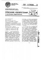 Патент 1170550 Статор электрической машины