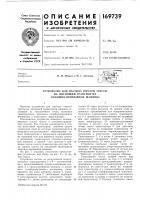 Патент 169739 Устройство для настила горстей тресты