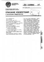 Патент 1229902 Магнитная система машины постоянного тока