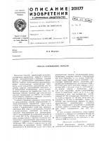 Патент 201177 Способ формования зарядов