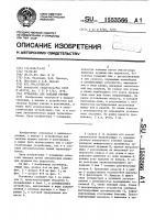 Патент 1553566 Устройство для закалки пружин