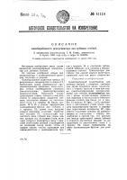 Патент 41118 Однобарабанный декортикатор для лубяных стеблей