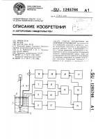 Патент 1245766 Способ управления эрлифтной установкой