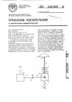 Патент 1057807 Переносной твердомер