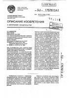 Патент 1757813 Устройство для сварки под флюсом стержней в тавр с элементами сортового профиля