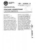 Патент 1214518 Устройство для управления стрелочным электроприводом