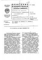 Патент 450681 Устройство для сварки кольцевых швов