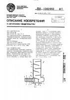 Патент 1562483 Глушитель шума