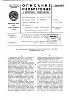 Патент 902889 Сварочный узел стана для изготовления сварных прямошовных труб