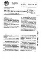 Патент 1800109 Способ монтажа невставного скважинного штангового насоса