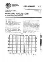 Патент 1504298 Водопропускная труба и способ ее сооружения