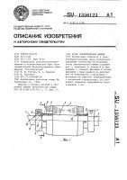 Патент 1356123 Ротор электрической машины