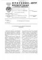 Патент 682747 Устройство для загрузки и выгрузки поддонов