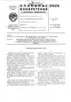 Патент 270376 Способ выделения луба