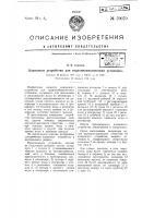 Патент 59070 Клапанное устройство для гидропневматических установок