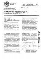 Патент 1599833 Способ химико-фотографической обработки кинопленок
