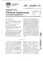 Патент 1532297 Способ исследования сварочно-технологических свойств сварочного шлакообразующего материала