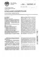 Патент 1663065 Устройство для формирования слоя стеблей лубяных культур