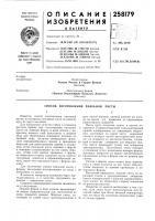 Патент 258179 Способ изготовления паяльной пасты
