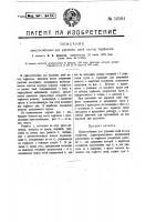 Патент 16184 Приспособление для удаления пней из под торфососа