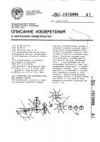 Патент 1475996 Устройство для обработки стеблей лубяных культур