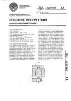 Патент 1335762 Мальтийский механизм