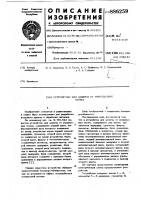 Патент 886259 Устройство для защиты от импульсных помех