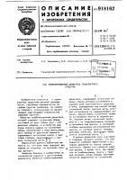 Патент 918162 Комбинированный движитель транспортного средства