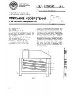Патент 1258357 Зерноочистительное устройство